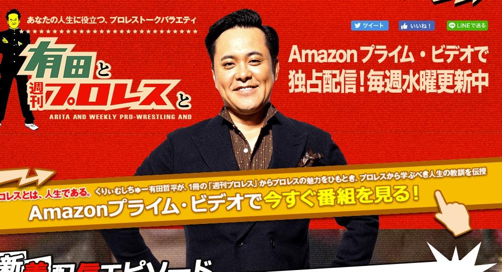Amazonプライムビデオの「有田と週刊プロレスと」が超絶面白くて水曜日が待ち遠しい!