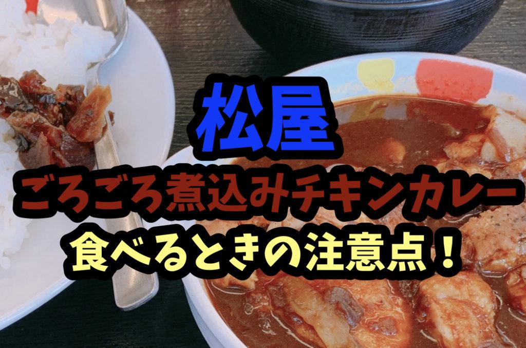 【注意喚起】松屋のごろごろ煮込みチキンカレーを食べる時に絶対にやってはいけない事