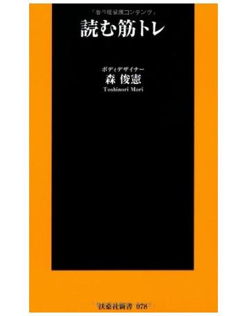 【筋トレおすすめ本】「読む筋トレ」引き算ではなく足し算でボディメイキング
