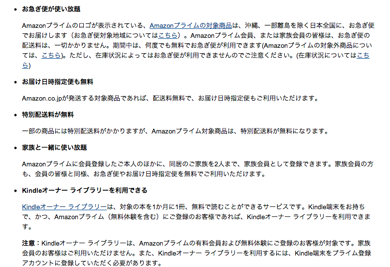 Amazon.co.jp_ヘルプ__Amazonプライム