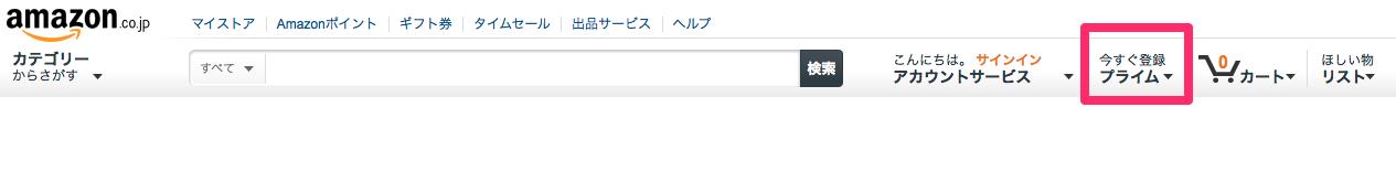 Amazon.co.jp__Amazonプライム会員は、お急ぎ便、お届け日時指定便が無料-2