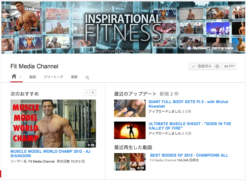 Fit_Media_Channel_-_YouTube