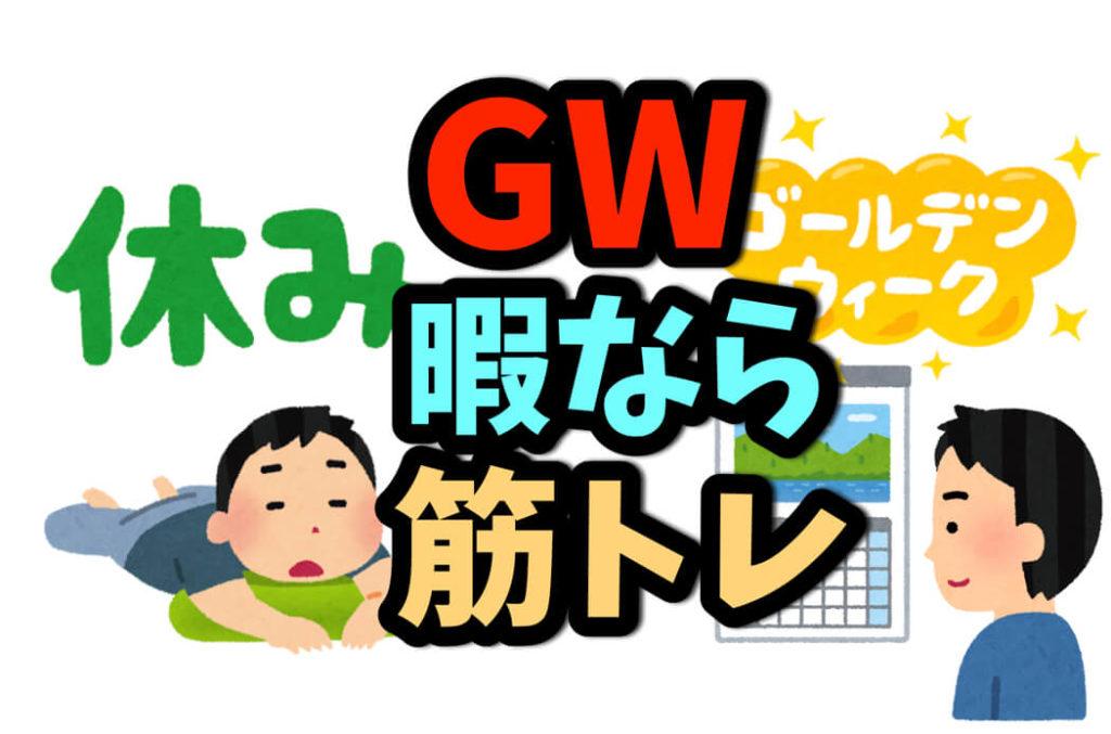 【令和】今年は10連休中!GW予定なくてヒマなら筋トレしてみれば?