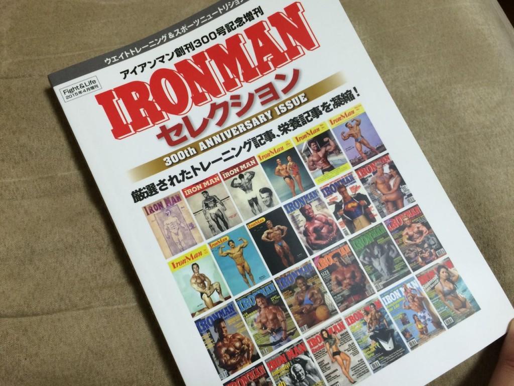 祝!300号「IRONMANセレクション」を購読してみました。
