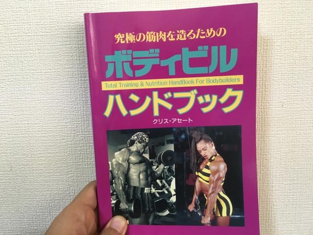 トレーニング関連本の紹介【究極の筋肉を造るためのボディビルハンドブック】