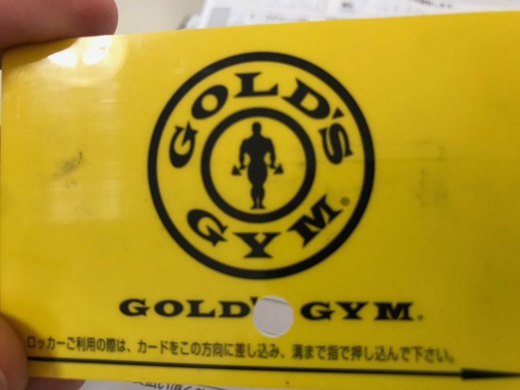 ゴールドジムの退会手続きをする方法。休会中の人は要注意!