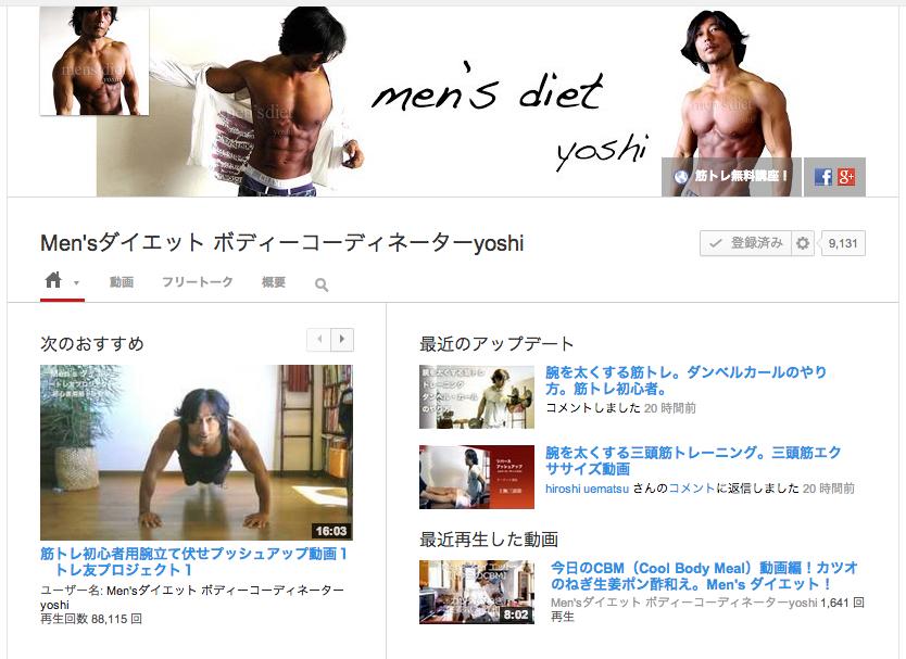 Men_sダイエット_ボディーコーディネーターyoshi_-_YouTube