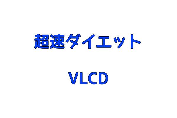 最短ダイエット!ベリーローカロリーダイエット(VLCD)のやり方と効果とは。メリット・デメリットは?