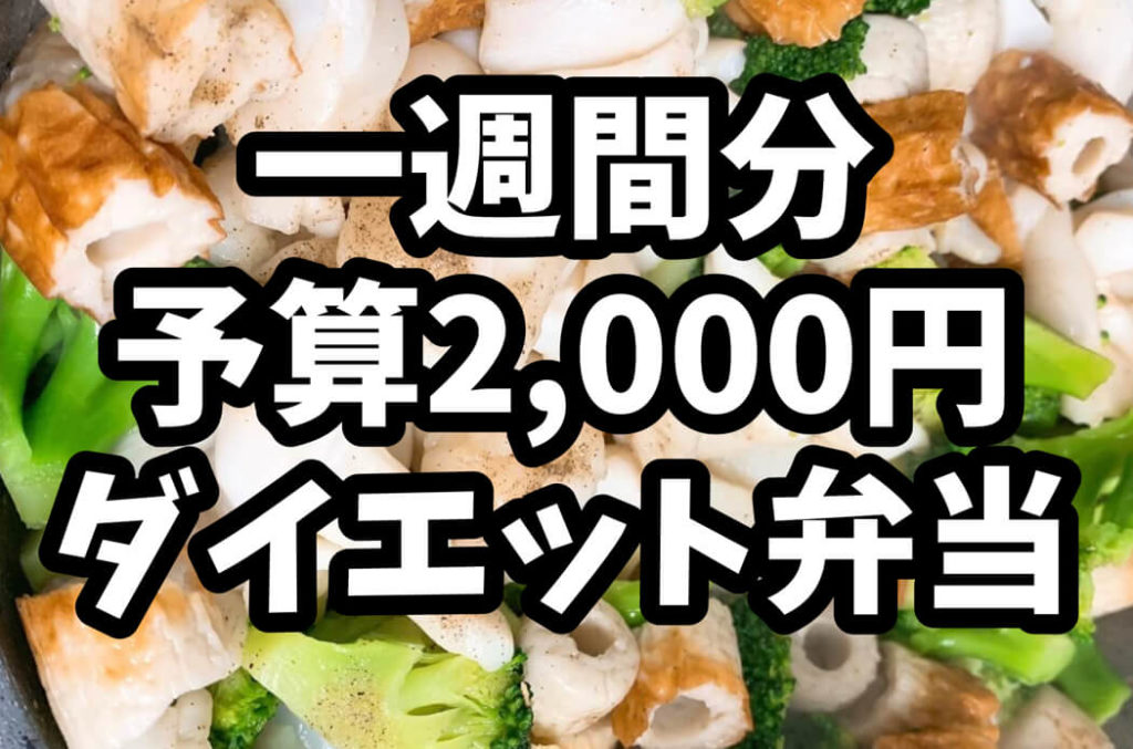 【トレーニー弁当】予算2,000円で一週間分の減量用弁当作ってみたら5つの発見があった。
