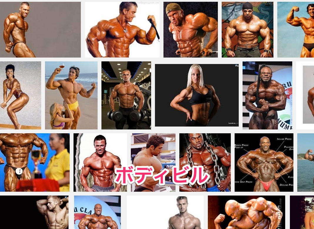 bodybuilding_-_Google_検索