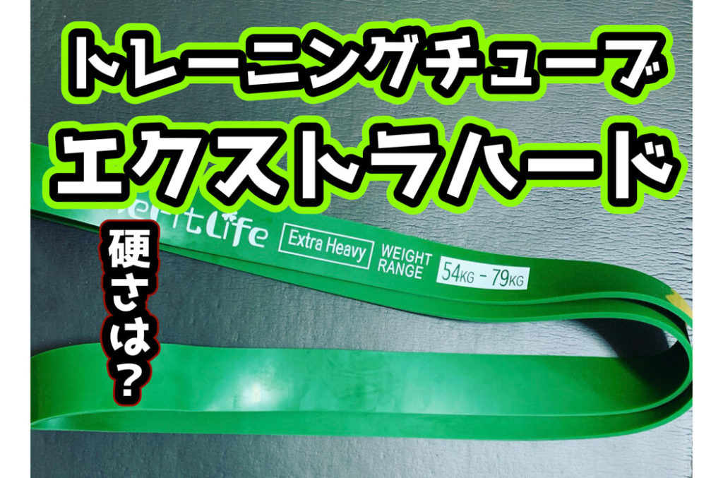 【TheFitLife トレーニングチューブ エクストラハード緑】のレビュー。これがあれば自宅筋トレが捗る。