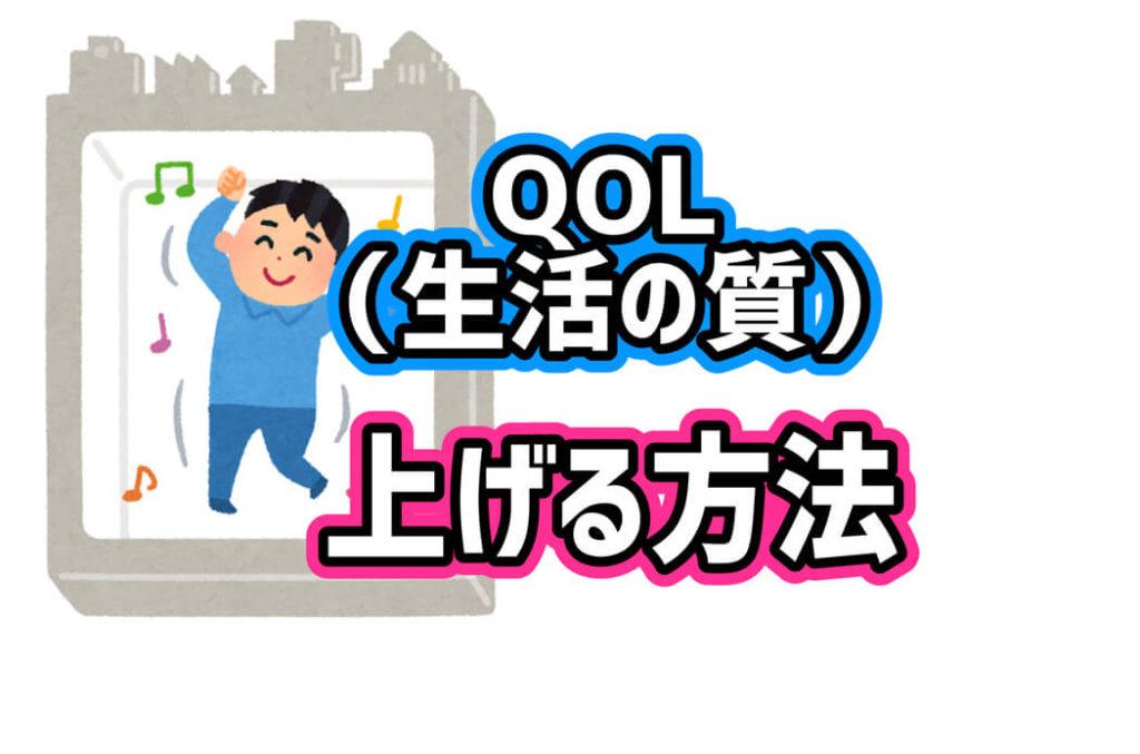 QOLを上げる方法。黙って筋トレしてみてください。