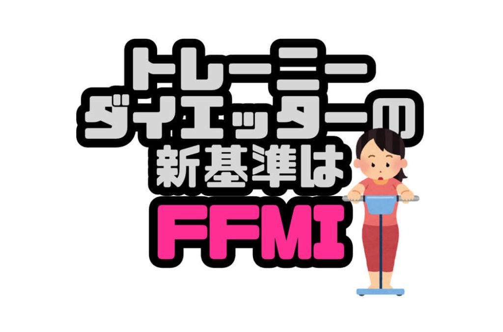 FFMIという筋肉量の新基準!筋トレやダイエットの新常識となります。