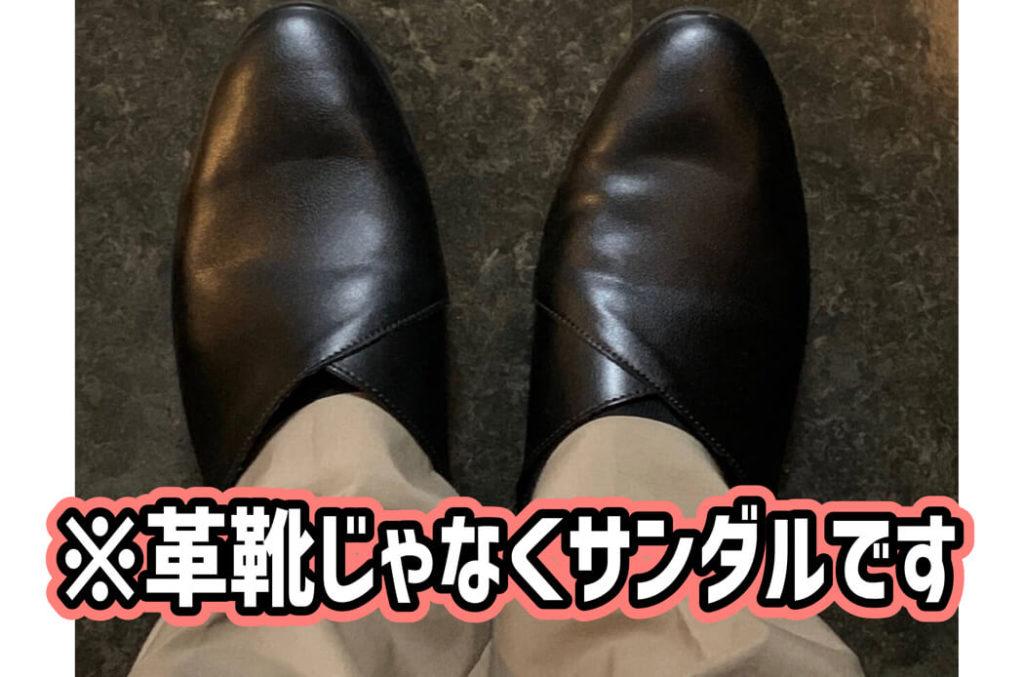 メンズ用オフィスサンダルは「靴に見えるタイプ」がおすすめ!フットワークが軽くなるぞ。