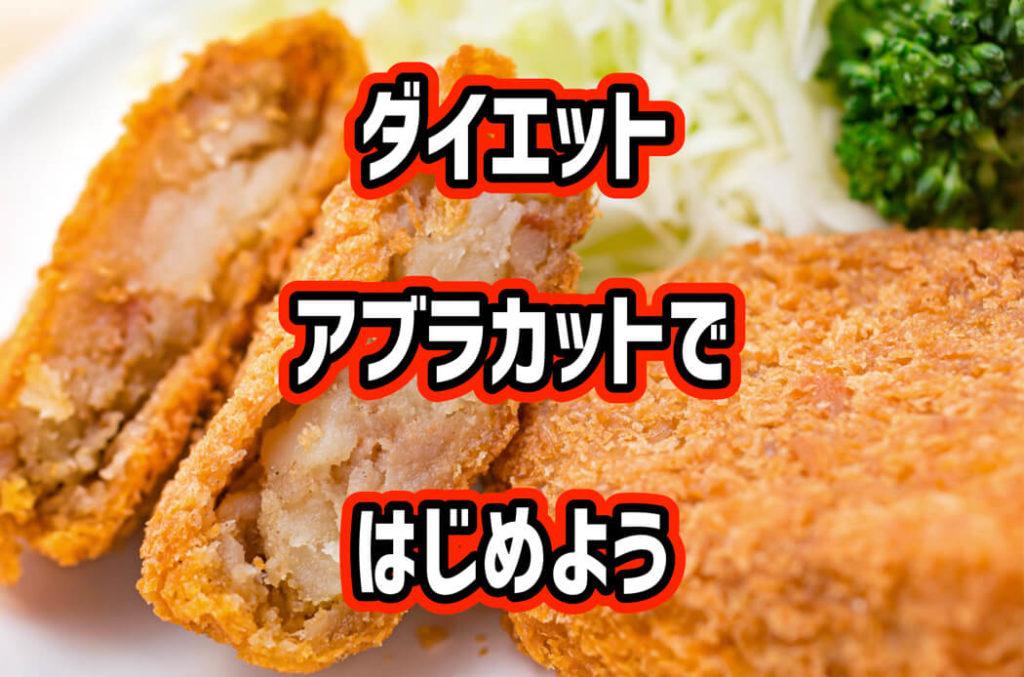 ダイエットは油(脂質)をカットしよう。例えば洋菓子より和菓子にするとか。