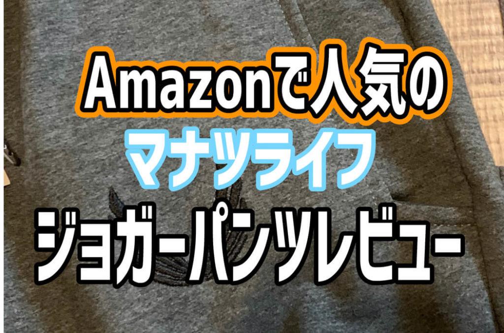 【おすすめジョガーパンツ】アマゾンで高評価のマナツライフのジョガーパンツのレビュー