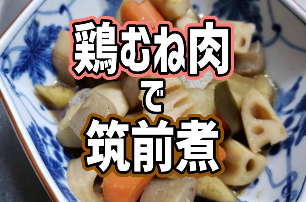 """【激ウマ・簡単鶏むね肉レシピ】フライパンだけで作る""""筑前煮""""の作り方"""