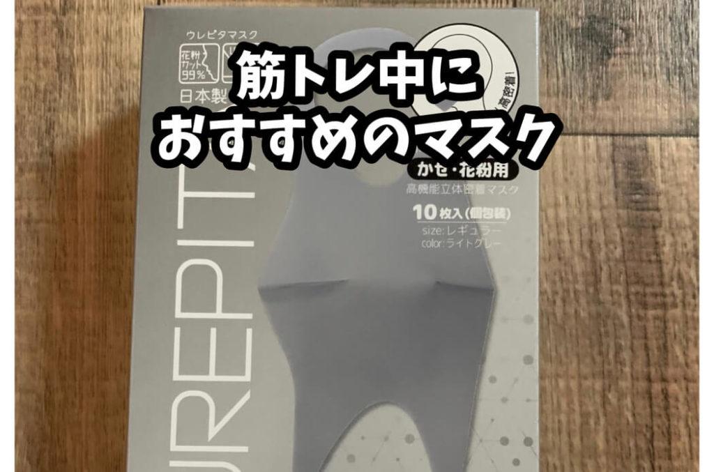 【UREPITA】筋トレ中のおすすめマスクはこれ。日本製だから耐久性もあるよ。