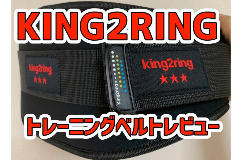 トレーニングべルトのマジックテープがダメになったので【KING 2 RING pk770】に買い替えました。