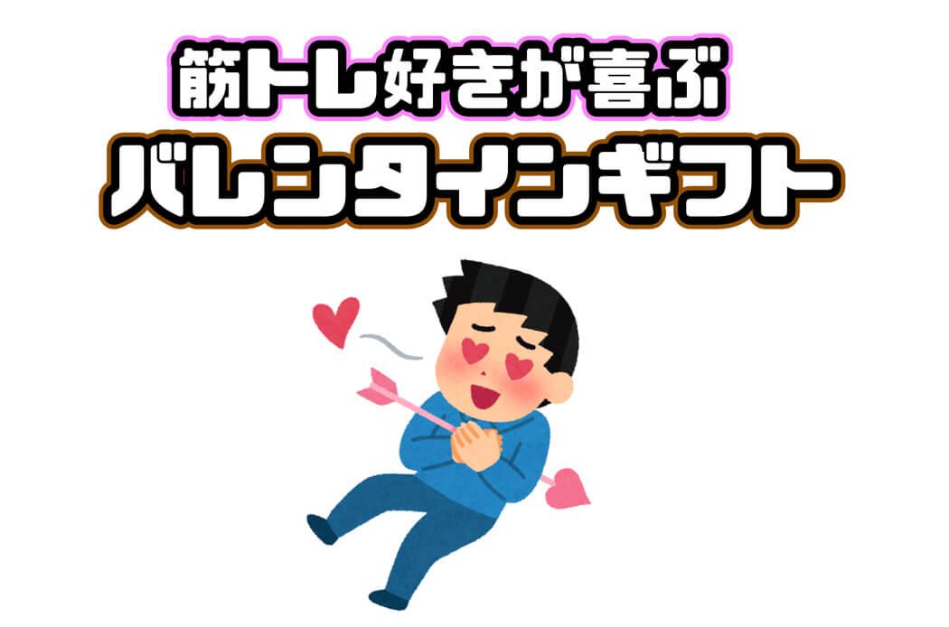 バレンタインデーに筋トレ好きが貰うと嬉しいもの7選【2020】