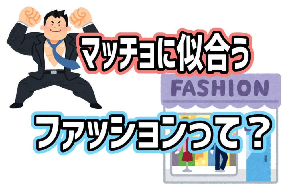 筋肉が映える!マッチョにおすすめのファッションブランドはコレ。
