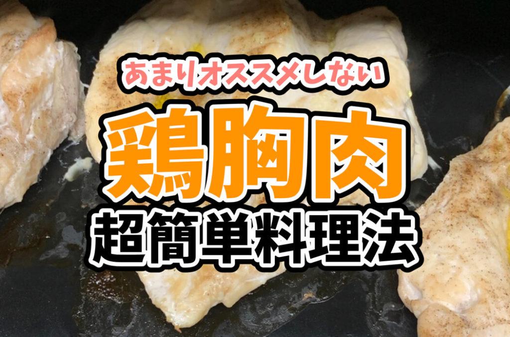 これ以上は簡単に出来ない。鶏胸肉の究極の調理法。