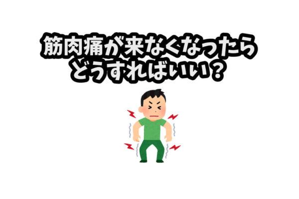 【初心者向け解説】筋肉痛が来ない!筋トレが物足りなくなった時にどうしていけばいいか。
