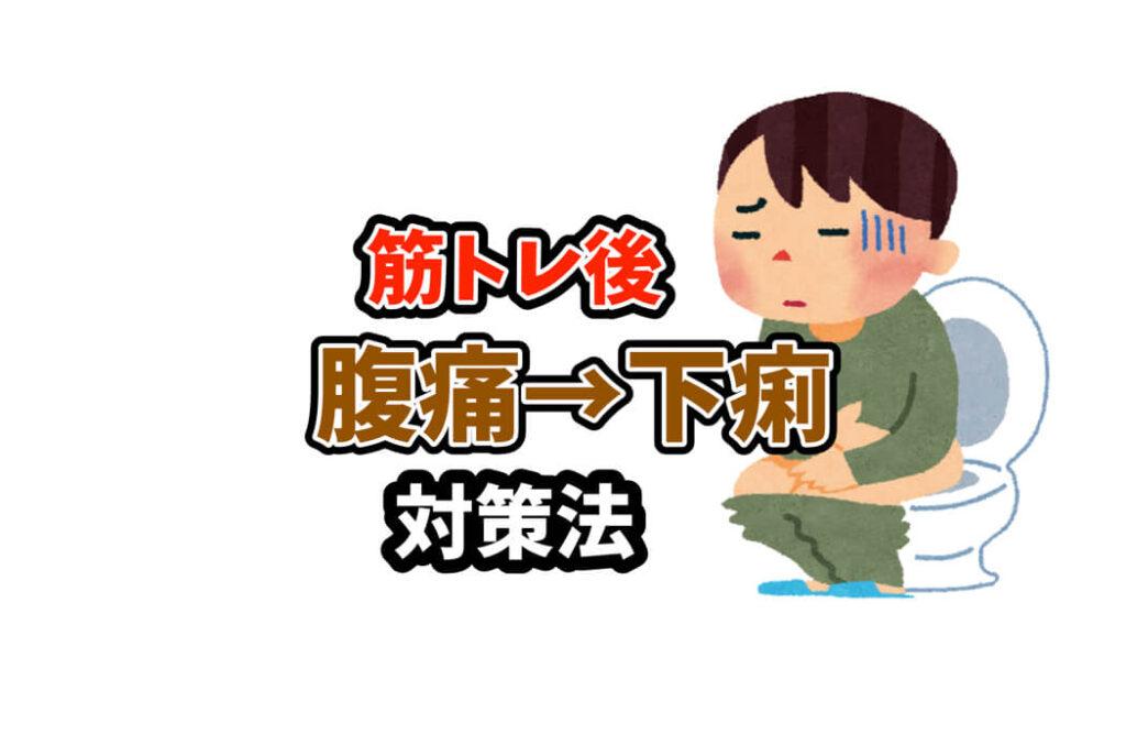 【消化不良】筋トレ後の食事→腹痛→下痢を回避する方法