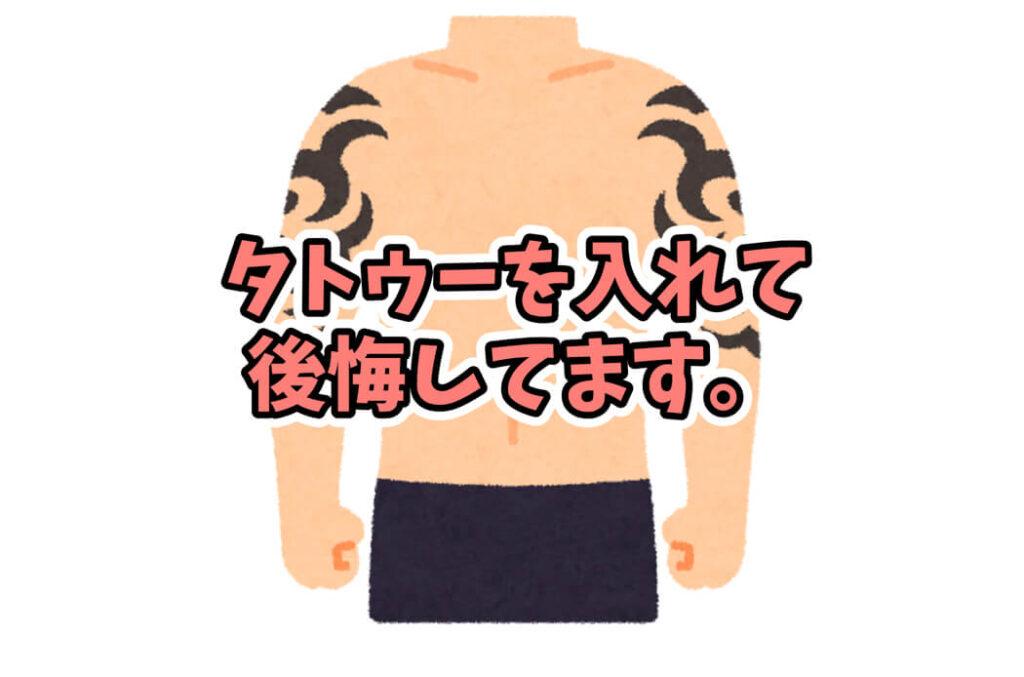 【失敗談】タトゥーがある生活を20年して感じていること