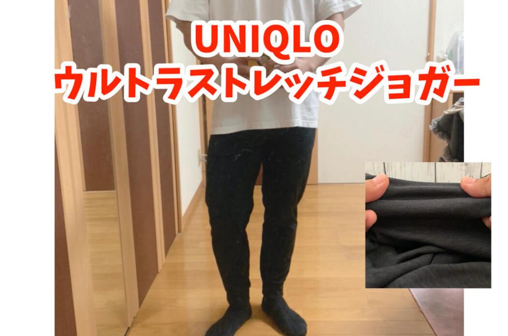 【ユニクロ】トレーニングでも普段でも履けるウルトラストレッチアクティブジョガーパンツのレビュー