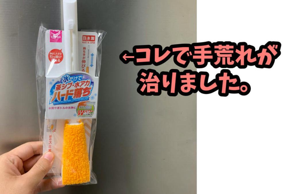 100円で解決。食器洗いが原因による手荒れが治った方法とは。