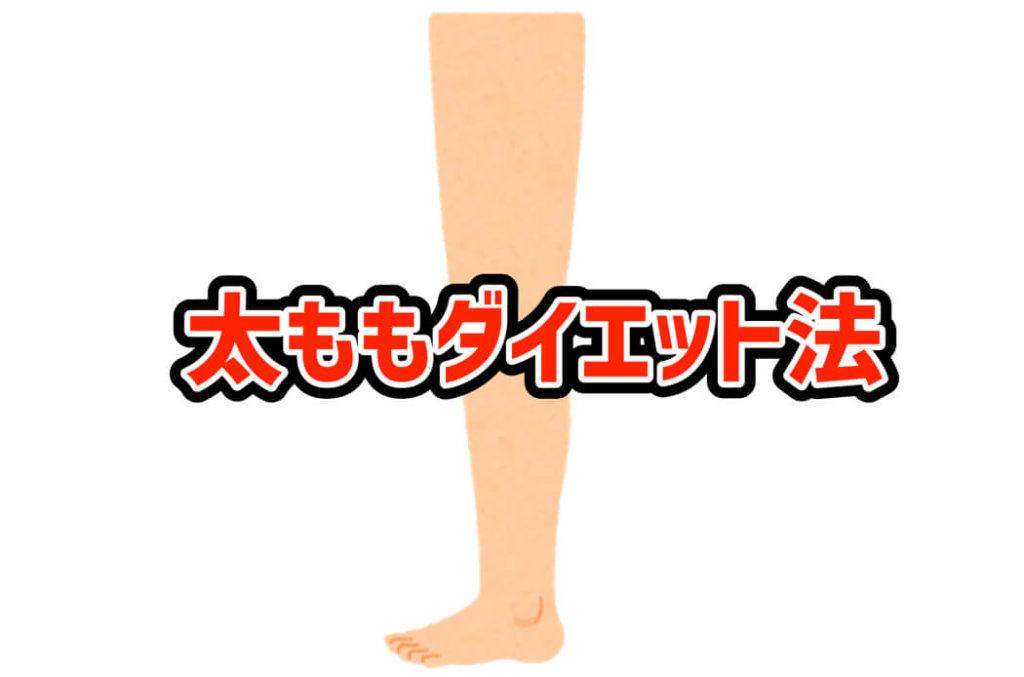 「太もも痩せ」したい男性の為の筋トレやストレッチのやり方とは。日常生活で出来ることなども紹介!
