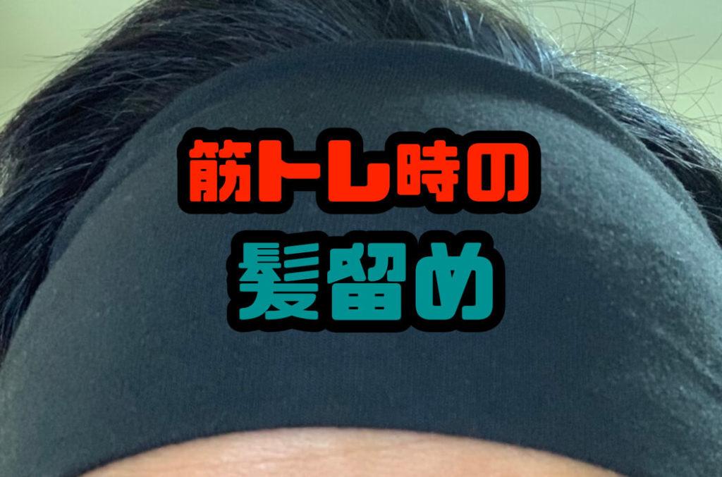 【男性向け】筋トレや運動中に髪が邪魔という時の対策法