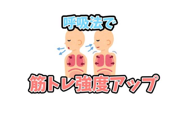 意外に盲点。呼吸法を変えたら筋トレの強度がかなり上がった話