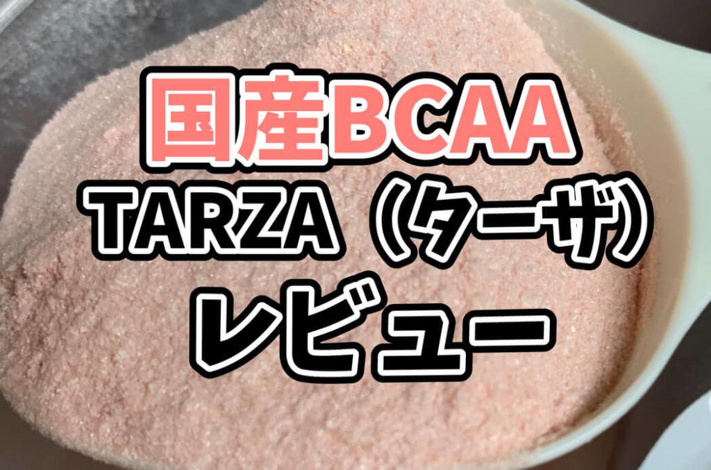 やっぱりサプリは国産で。TARZA(ターザ)のBCAAは安くて美味しかったからオススメ。