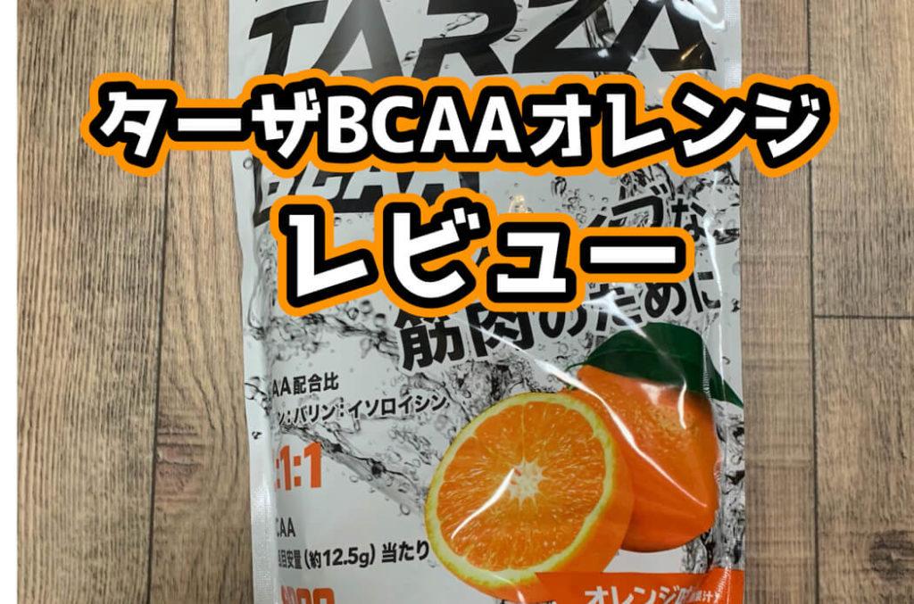 爽やかで美味!TARZA(ターザ) BCAA オレンジレビュー