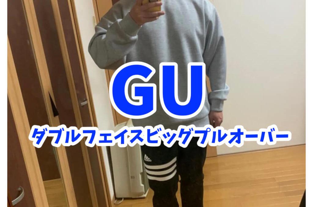 GU ダブルフェイスビッグプルオーバー購入レビュー【マッチョに似合うファッション】