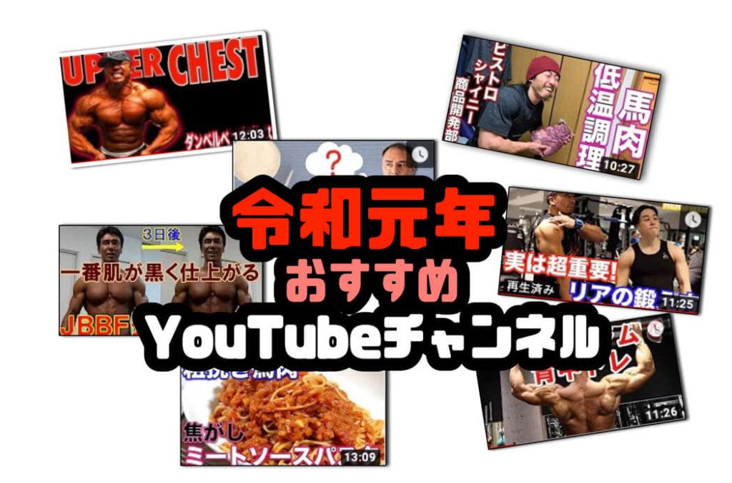 【2019年版】為になる情報満載!筋トレ系YouTubeチャンネル11選