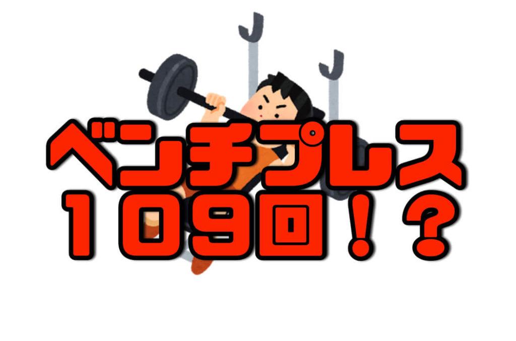 109回ってヤバくない?武田真治がベンチプレス対決で優勝できた理由