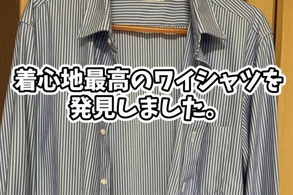 3,000円で買える最高のワイシャツに出会いました。