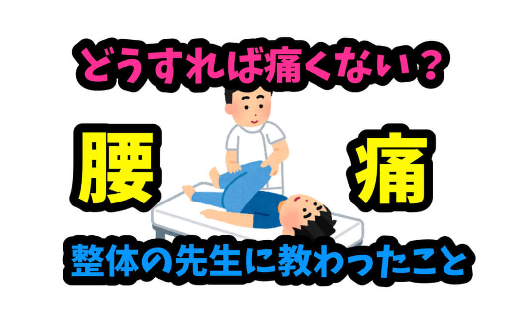 整体師の先生に教えてもらった、腰痛時の楽な起き方・座り方・日常生活で気をつけることなど。